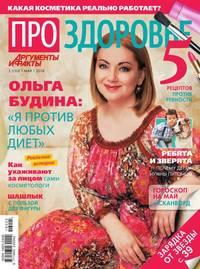 здоровье, Редакция журнала АиФ. Про  - АиФ. Про здоровье 05-2016