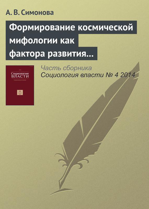 Формирование космической мифологии как фактора развития научных исследований космоса в СССР и России