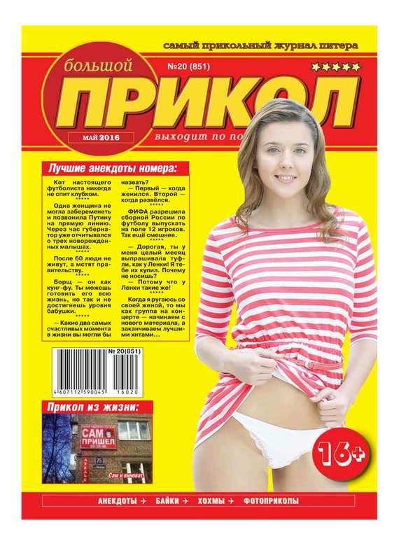 Редакция газеты Большой прикол Большой прикол 20-2016 журнал моделей 20 подростковая одежда