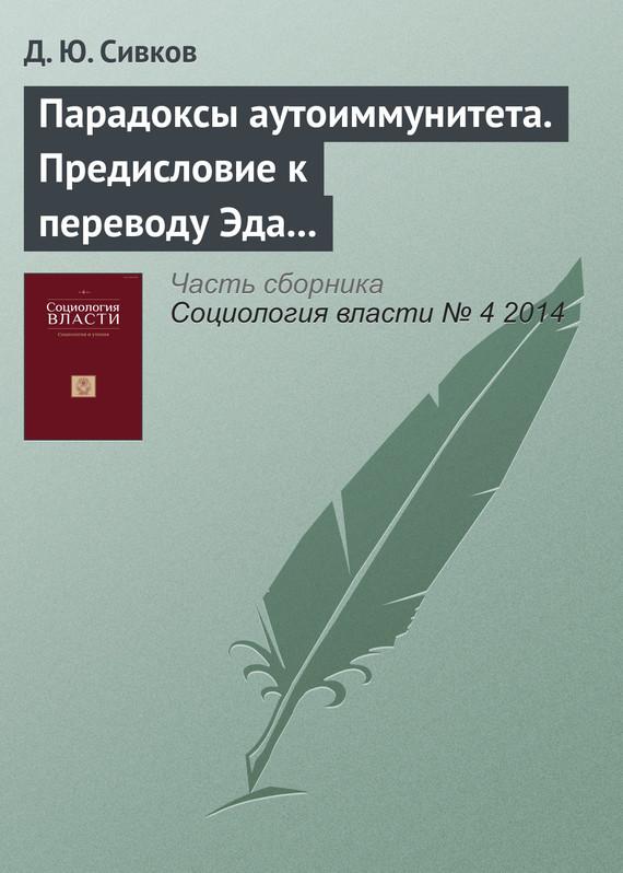 Д. Ю. Сивков бесплатно