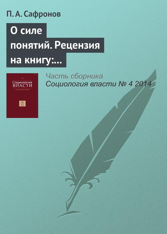 захватывающий сюжет в книге П. А. Сафронов