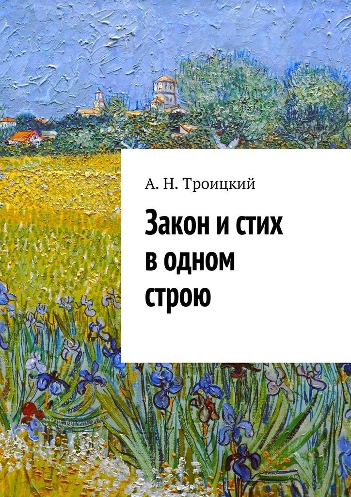 Андрей Троицкий - Закон истих водном строю. Ученье врадость