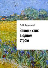 Троицкий, Андрей Никитович  - Закон истих водном строю. Ученье врадость