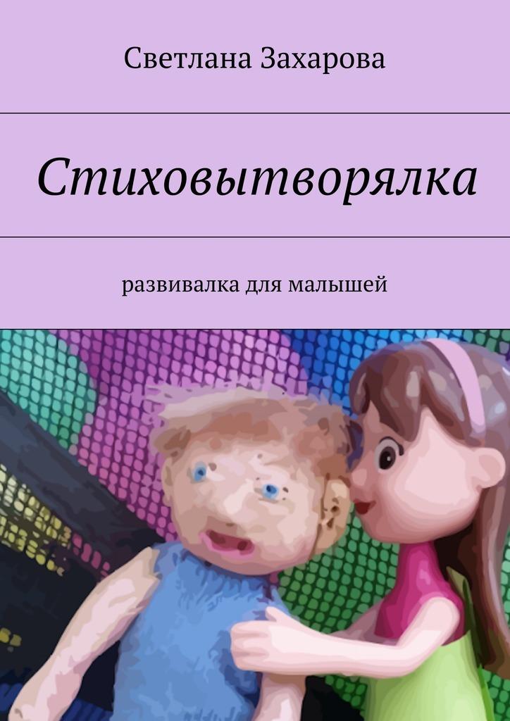 Скачать Стиховытворялка. развивалка для малышей бесплатно Светлана Захарова
