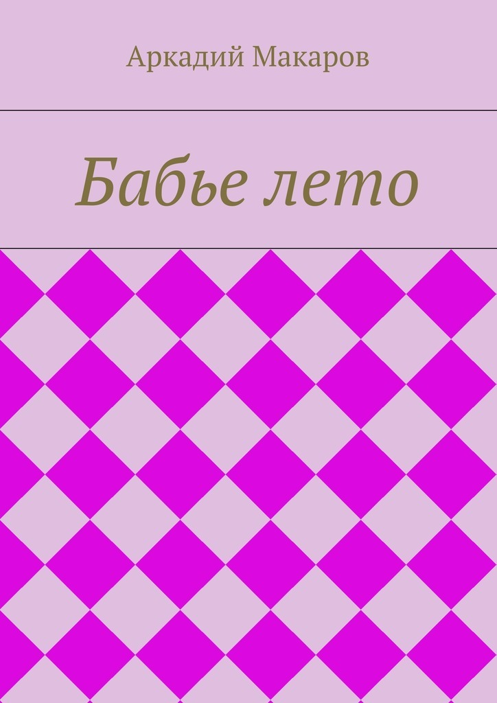 Аркадий Макаров Бабьелето макаров umarex в спб