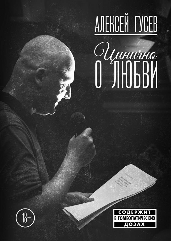 Алексей Гусев Цинично олюбви алексей селезнев дар любви воспоминания о протоиерее феодоре