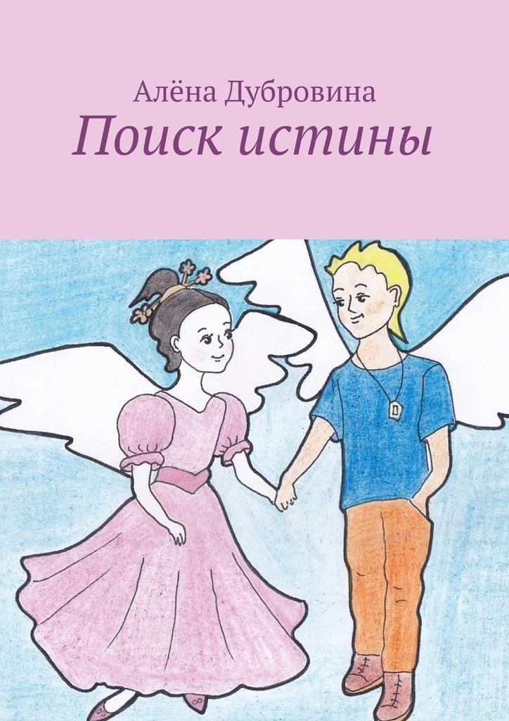 Алёна Дубровина Поиск истины. сказка для детей алёна дубровина волшебныйлес