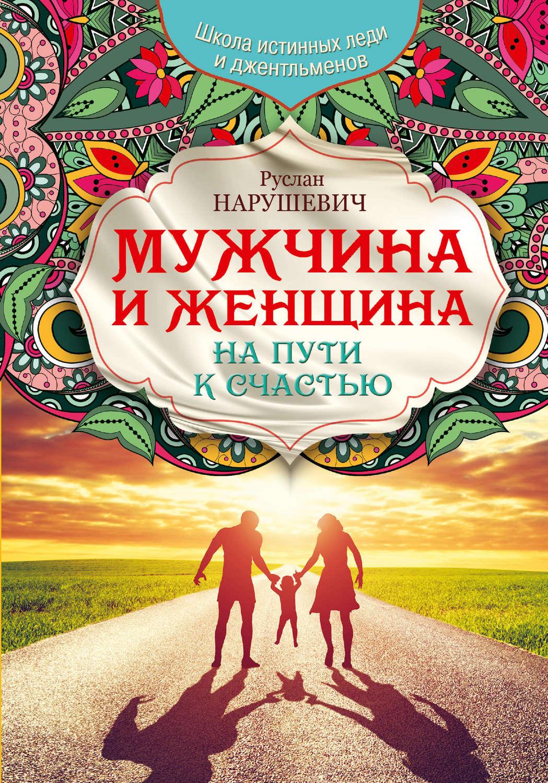 Нарушевич книги скачать бесплатно fb2