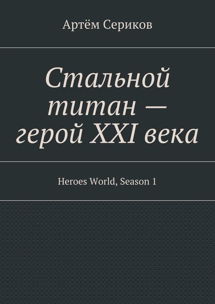 Скачать Стальной титан - герой XXI века. Heroes World, Season 1 бесплатно Артём Сериков