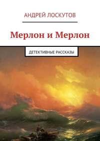 Лоскутов, Андрей  - Мерлон иМерлон. Детективные рассказы
