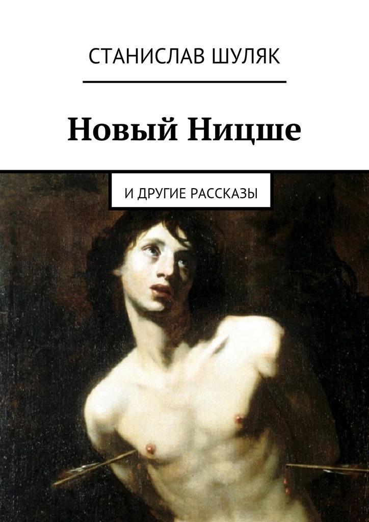 Обложка книги Новый Ницше. идругие рассказы, автор Станислав Шуляк