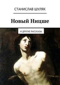 - Новый Ницше. идругие рассказы