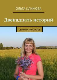 Климова, Ольга  - Двенадцать историй. сборник рассказов
