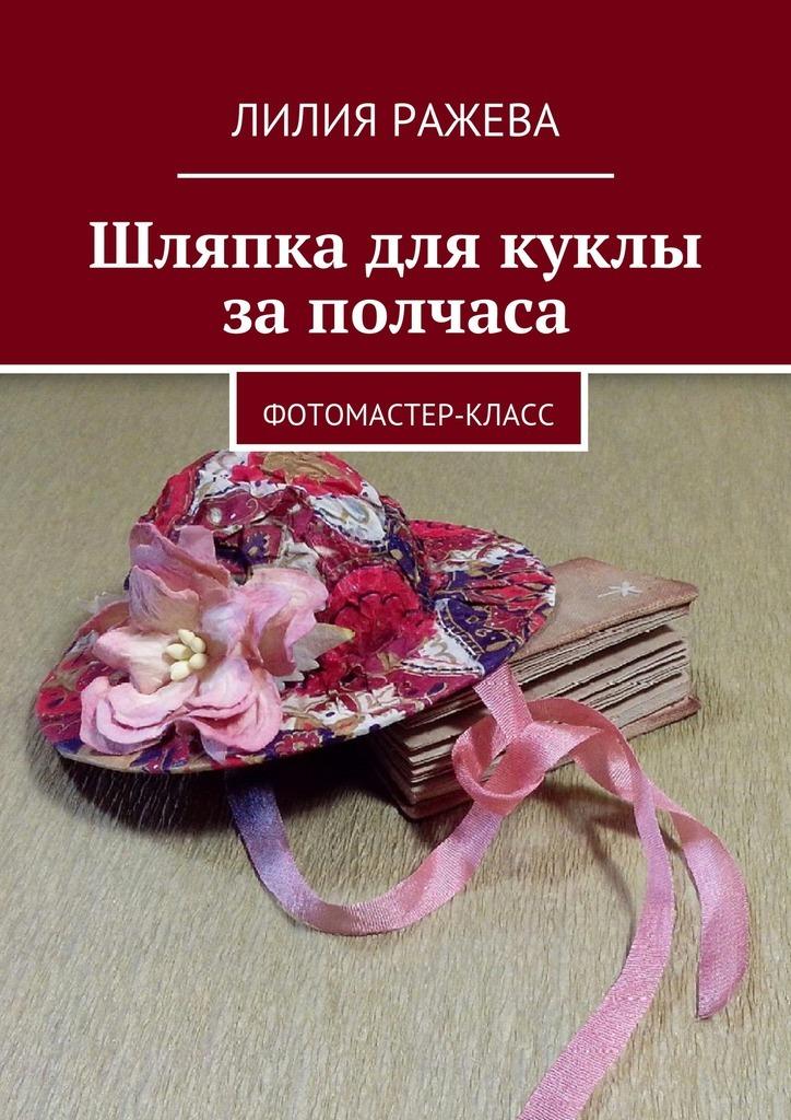 Лилия Ражева Шляпка для куклы заполчаса. Фотомастер-класс
