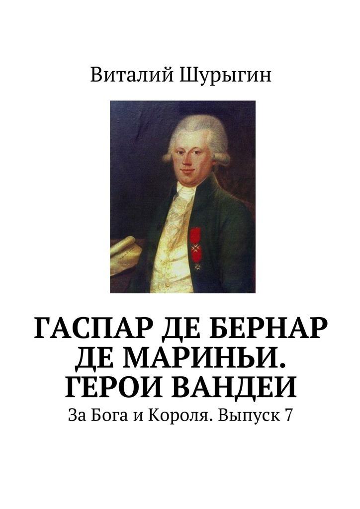 Виталий Шурыгин бесплатно
