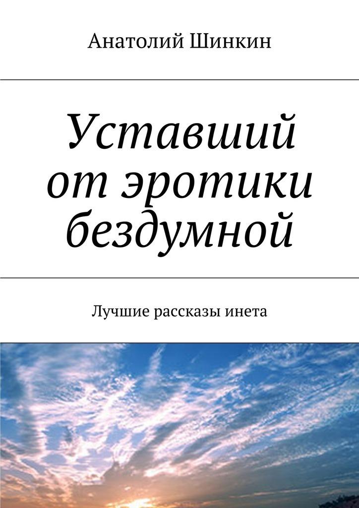 Анатолий Шинкин бесплатно