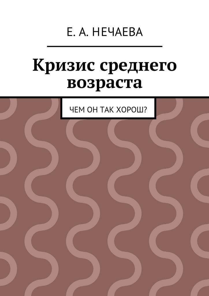 Андрей Александрович Карелин Психология изменений
