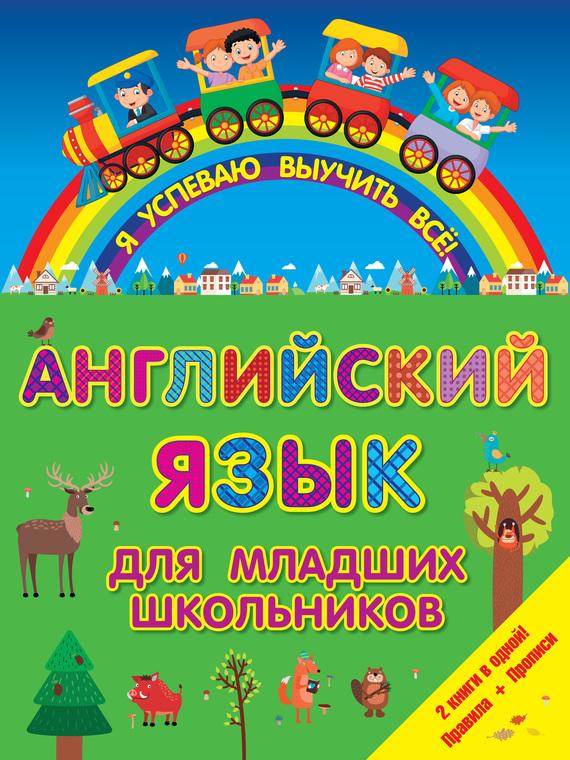 Скачать Английский для младших школьников. 2 книги в одной! Правила + Прописи быстро