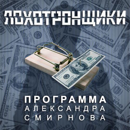 Александр Смирнов Аудиопрограмма «Лохотронщики» выпуски 19-24 смулов а промышленные и банковские фирмы