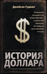 Гудвин, Джейсон  - История доллара
