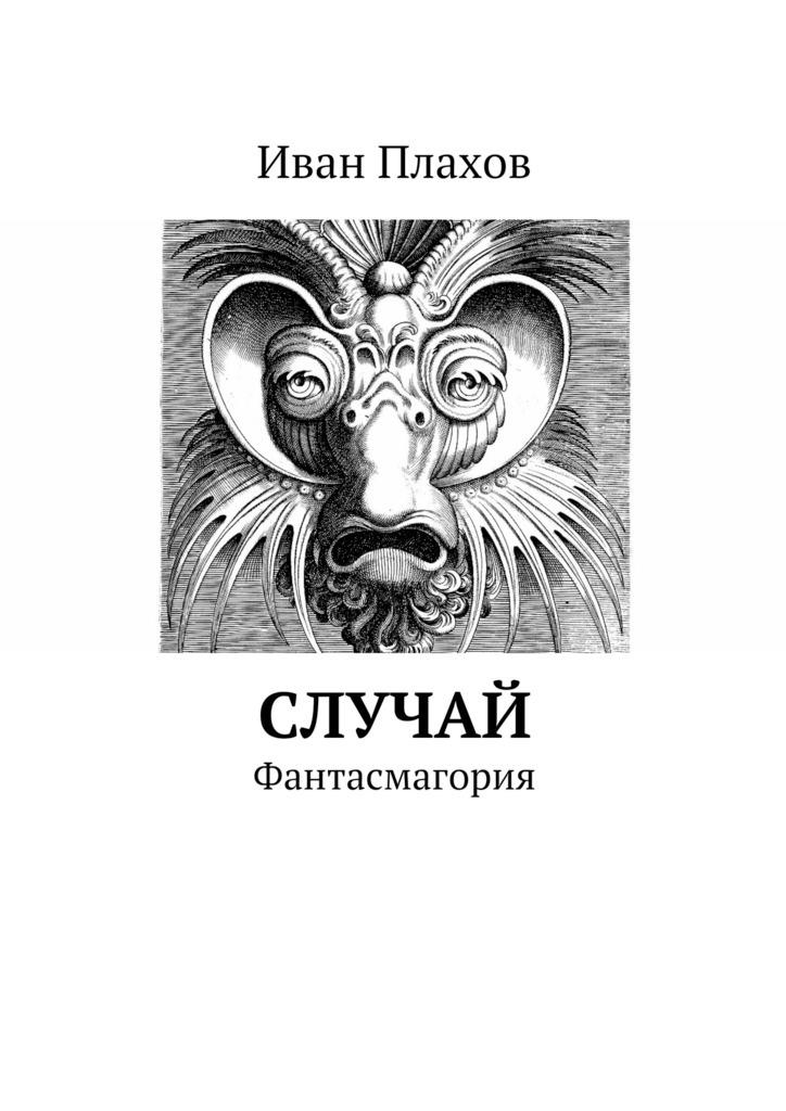 Иван Степанович Плахов Случай. Фантасмагория иван бунин жизнь арсеньева