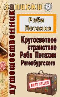 Петахия, Раби  - Кругосветное странствие Раби Петахии Регенсбургского