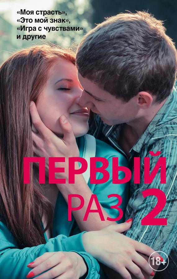 Керри Райан, Марк Перини - Первый раз – 2 (сборник)