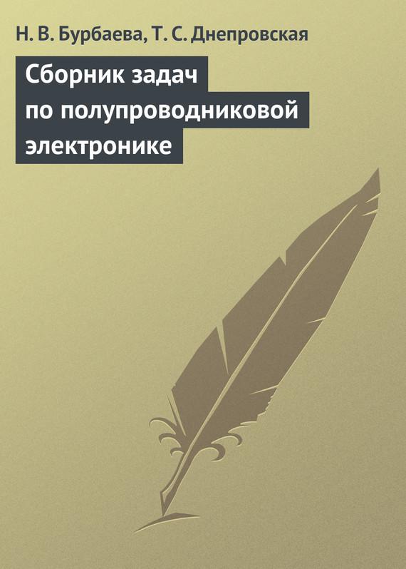 Н. В. Бурбаева Сборник задач по полупроводниковой электронике о н калинина основы аэрокосмофотосъемки