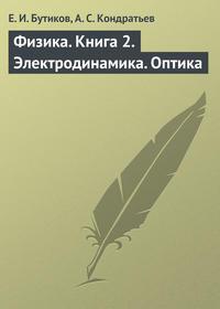 Бутиков, Е. И.  - Физика. Книга 2. Электродинамика. Оптика