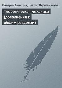 Синицын, Валерий  - Теоретическая механика (дополнения к общим разделам)