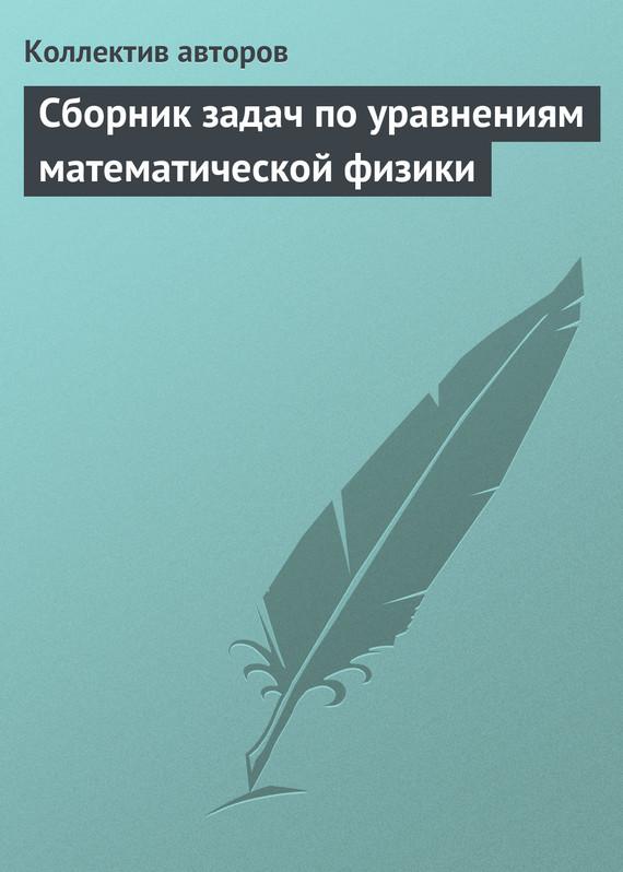 Коллектив авторов Сборник задач по уравнениям математической физики владимиров в сборник задач по уравнениям математической физики