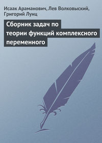 Араманович, Исаак  - Сборник задач по теории функций комплексного переменного