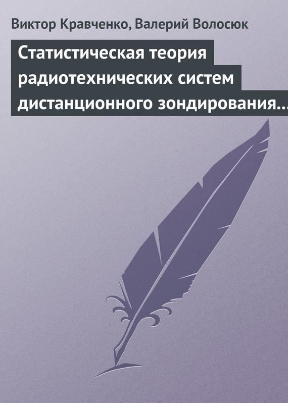 Виктор Кравченко Статистическая теория радиотехнических систем дистанционного зондирования и радиолокации данные дистанционного зондирования земли