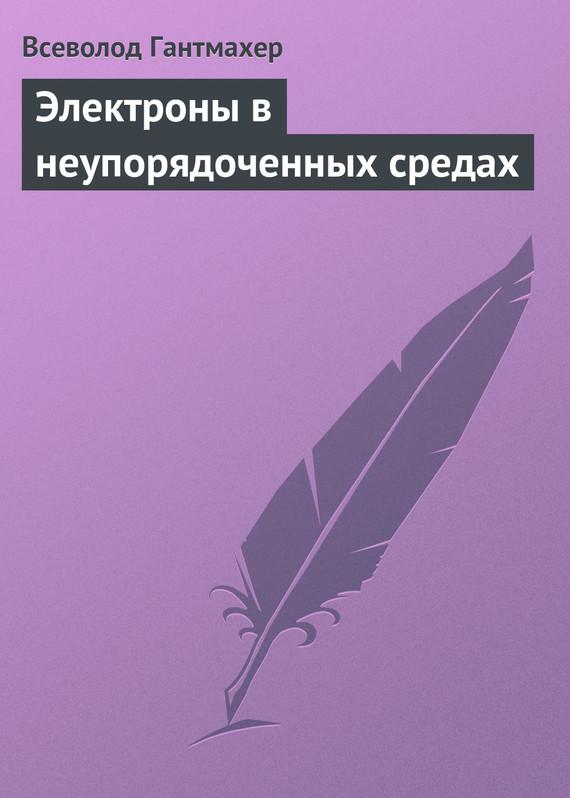обложка книги static/bookimages/21/88/61/21886152.bin.dir/21886152.cover.jpg