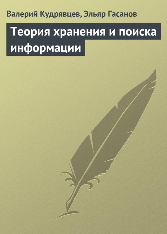 Валерий Кудрявцев Теория хранения и поиска информации
