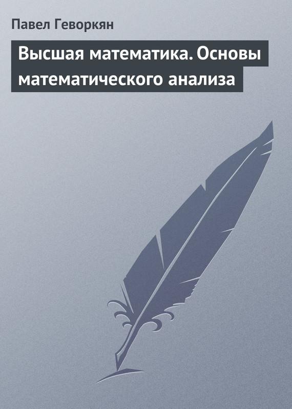 Павел Геворкян бесплатно