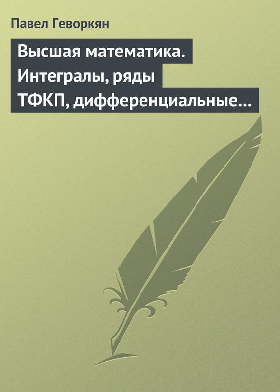 Павел Геворкян Высшая математика. Интегралы, ряды ТФКП, дифференциальные уравнения. Часть 2 цена