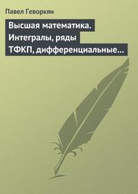 Геворкян, Павел  - Высшая математика. Интегралы, ряды ТФКП, дифференциальные уравнения. Часть 2