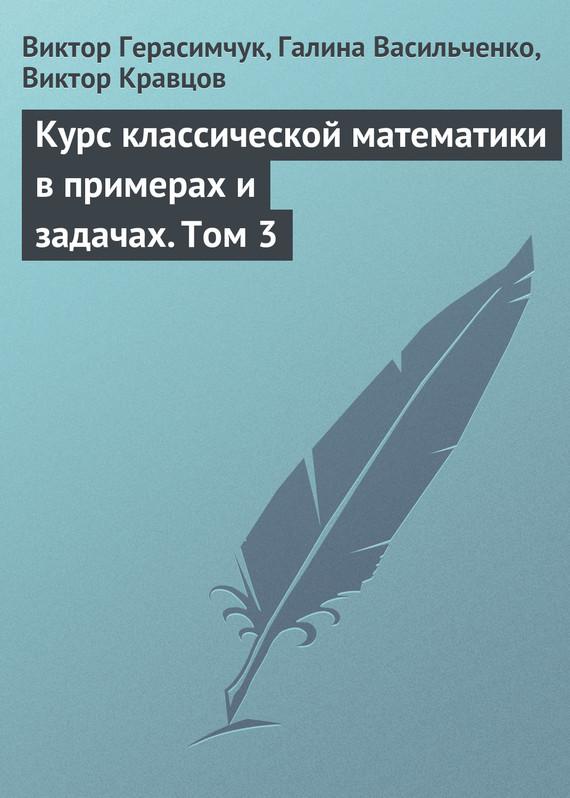Виктор Герасимчук Курс классической математики в примерах и задачах. Том 3 дмитриева е физика в примерах и задачах уч пос