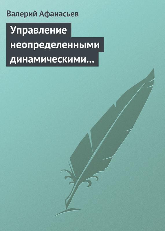 Валерий Афанасьев Управление неопределенными динамическими объектами афанасьев валерий юрьевич обязательное условие