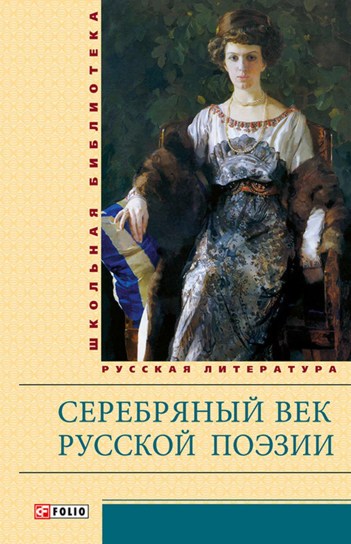 Книга серебряный век русской поэзии скачать