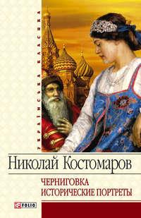 Костомаров, Николай  - Черниговка. Исторические портреты