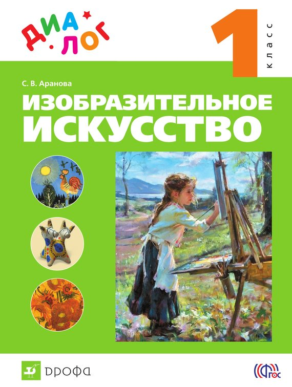 С. В. Аранова Изобразительное искусство. 1 класс