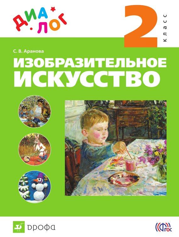 С. В. Аранова Изобразительное искусство. 2 класс изобразительное искусство 2 класс учебник диалог фгос