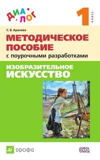 Аранова, С. В.  - Изобразительное искусство. 1 класс. Методическое пособие с поурочными разработками