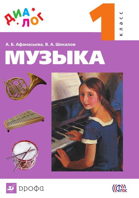 Алла Афанасьева Музыка. 1 класс