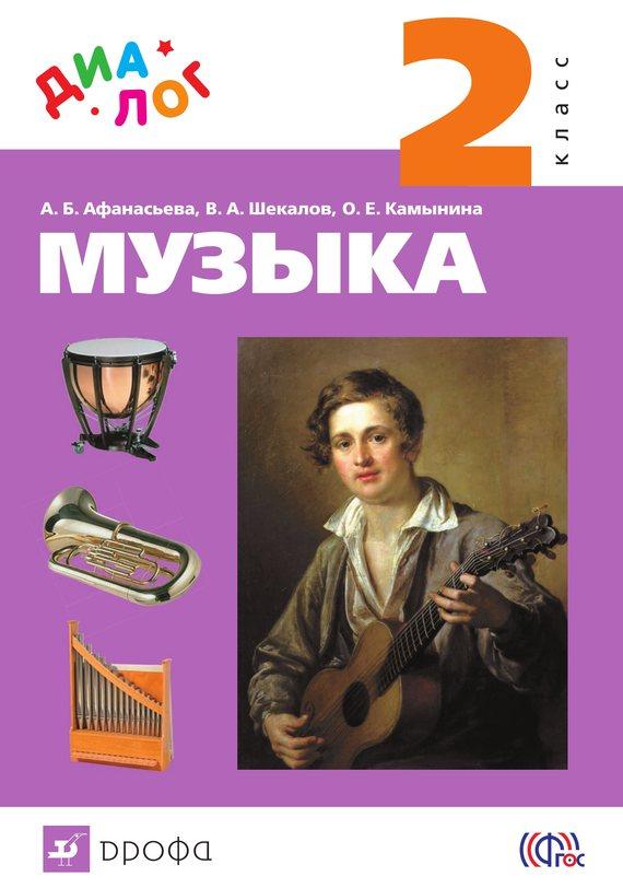 Алла Афанасьева Музыка. 2 класс