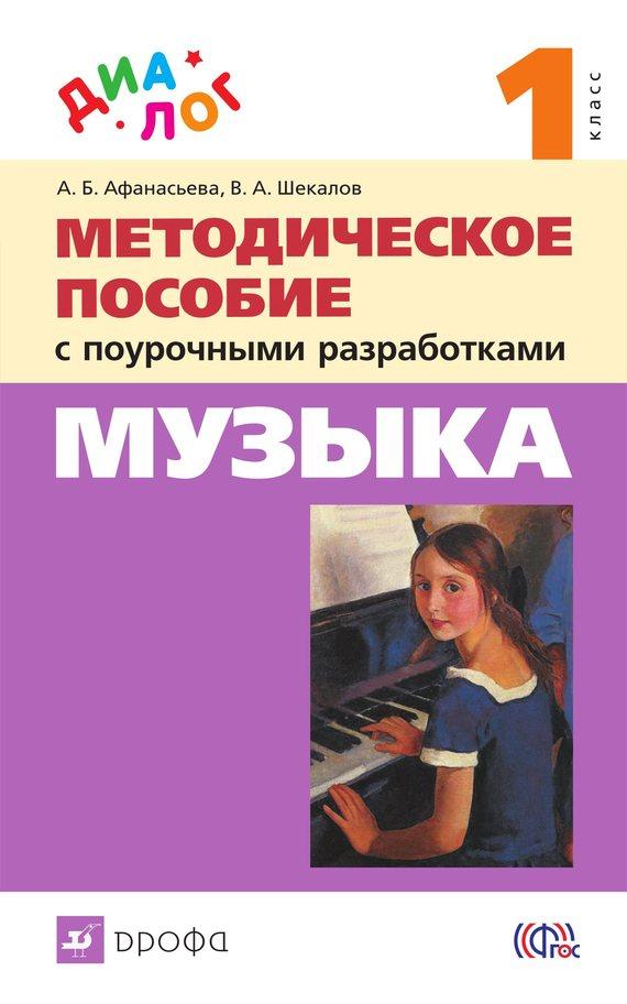 Алла Афанасьева Музыка. 1 класс. Методическое пособие с поурочными разработками