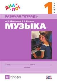 Афанасьева, Алла  - Музыка. 1 класс. Рабочая тетрадь