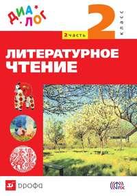 Чистякова, Н. Н.  - Литературное чтение. 2 класс. Часть 2